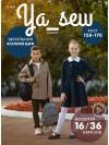 Ya_sew 4/2021 - Школьная коллекция